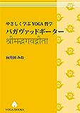 やさしく学ぶYOGA哲学- バガヴァッドギーター [改訂版] YOGA BOOKS