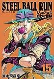 STEEL BALL RUN 15 ジョジョの奇妙な冒険 Part7 (集英社文庫 あ 41-71)