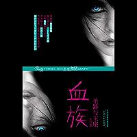 血族:圣器与王座 (Chinese Edition) book cover