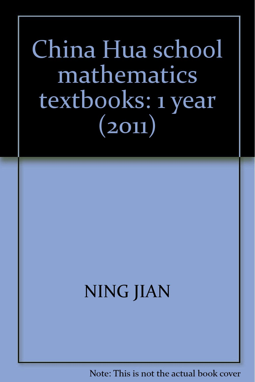 China Hua school mathematics textbooks: 1 year (2011) pdf