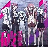 10 Nen Kurogumi (Ayaka Suwa, Hisako Kanemoto, Yoshino Nanjo, Etc.) - Riddle Story Of Devil (Anime) Character Ending Themes Kuro Kumikyoku Ha [Japan CD] PCCG-1402 by Pony Canyon Japan