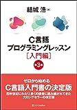 C言語プログラミングレッスン 入門編 第3版