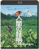 人間の証明  ブルーレイ [Blu-ray]