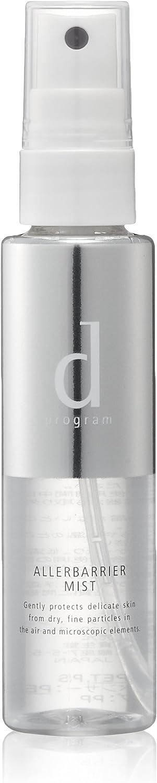 ミスト化粧水 d プログラム