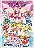 Movie Yes! Prettycure 5 Kagami No