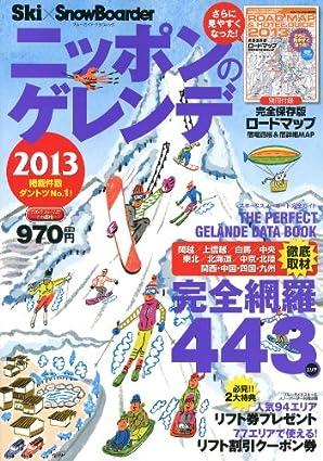 ニッポンのゲレンデ2013 (ブルーガイド・グラフィック)