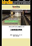 入射角度の判断: ローテクとハイテクを用いた解決策 ボウリングディスマンス翻訳シリーズ