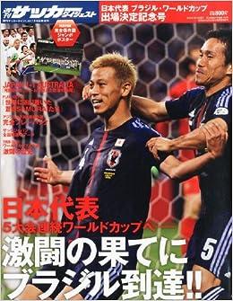 週刊サッカーダイジェスト増刊 日本代表ブラジルW杯出場決定記念号 ...