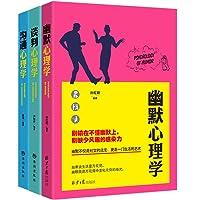 人际交往三部曲:沟通心理学+谈判心理学+幽默心理学(套装共3册)