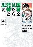 医者を見たら死神と思え 4 (ビッグコミックス)
