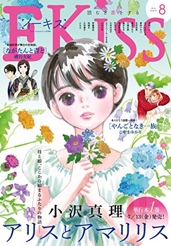 EKiss 2018年8月号[2018年6月25日発売] [雑誌]