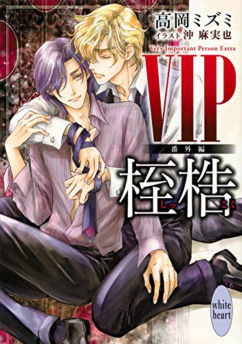 【Amazon.co.jp限定】VIP 番外編 桎梏(特典: オリジナルショートストーリー データ配信) (講談社X文庫)