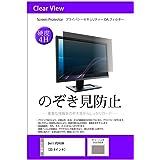 メディアカバーマーケット Dell P2419H [23.8インチ(1920x1080)]機種で使える【プライバシー フィルター】 左右からの覗き見防止 ブルーライトカット