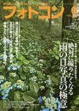 フォトコン 2017年 06 月号 [雑誌]