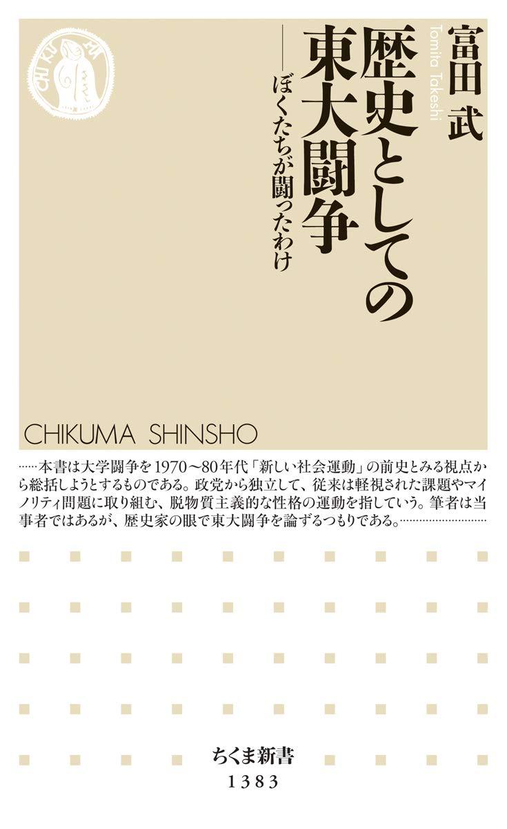 歴史としての東大闘争 (ちくま新書)   武, 富田  本   通販   Amazon