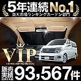 『01s-b003-fu』【高品質の日本製】趣味職人 エルグランドE51系 車中泊 プライバシーサンシェード フロントセット