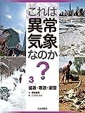 これは異常気象なのか? (3) 猛暑・寒波・豪雪