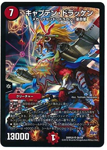 デュエルマスターズ/DMR-20/S06/SR/キャプテン・ドラッケン/火/進化クリーチャー