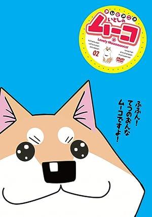 テレビアニメ いとしのムーコ DVD