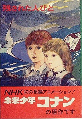 残された人びと (1974年) (ジュ...