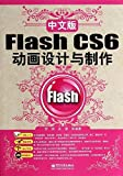 img - for Flash CS6 animation design and production (Chinese version) (with DVD discs)(Chinese Edition) book / textbook / text book