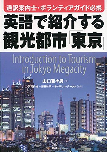 英語で紹介する観光都市「東京」 ([テキスト])