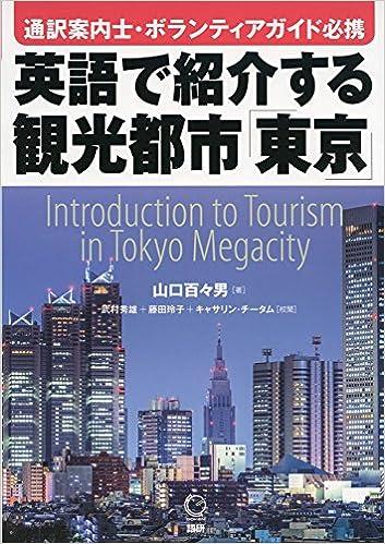 英語で紹介する観光都市「東京」...