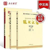 【圣才官方】3本套装 高教社黄伯荣 廖序东现代汉语(增订六版) 上册+下册教材+现代汉语增订6版笔记
