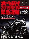 オートバイ 2019NEW インターモト緊急速報 (オートバイ2018年12月号臨時増刊)