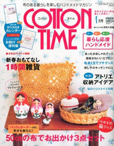 COTTON TIME (コットン タイム) 2011年 01月号 [雑誌]