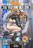 the ghost in the shell manmachine interface vol 2 koukaku kidoutai in japanese