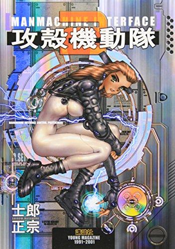 The Ghost In The Shell: Manmachine Interface Vol. 2 Koukaku Kidoutai In Japanese