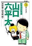 総務部総務課山口六平太 71 (ビッグコミックス)
