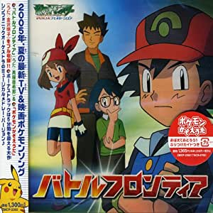 Pocket Monsters Ag Opening & Ending Themes