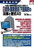 個人情報保護法改正に対応! 請負・業務委託・下請契約の法律と書式40 (事業者必携)