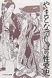 Yamato nadeshiko no seiaishi : Kodai kara kindai e.