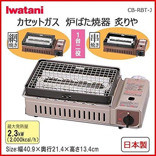 イワタニ カセットガス 炉ばた焼器 炙りや CB-RBT-J B07JL5NX6F