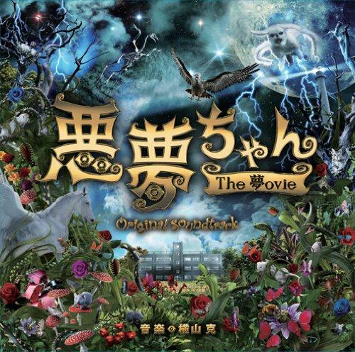 Original Soundtrack (Music By Masaru Yokoyama) - Akumu Chan The Movie Original Soundtrack [Japan CD] VPCD-81801