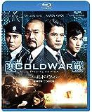 コールド・ウォー 香港警察 二つの正義 スペシャル・エディション [Blu-ray]