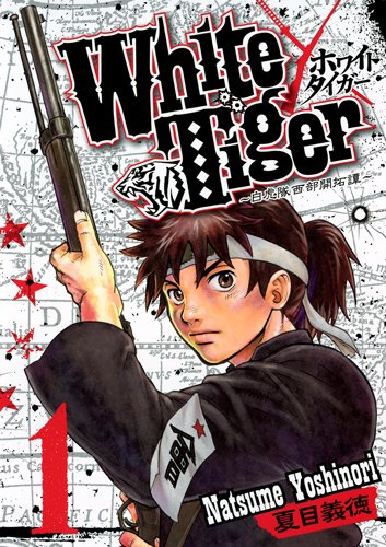 White Tiger~白虎隊西部開拓譚~ 1 (ヤングジャンプコミックス)