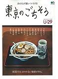 東京のごちそう (20代のための大人入門書 アンダー29シリーズ) (エイムック 3646 U-29)