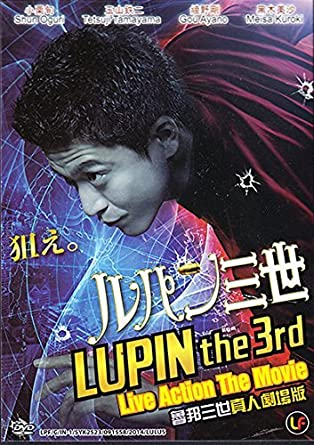 Amazon.com: Lupin the 3rd Live Action Movie (Japanese Movie ...