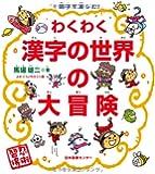 親子で楽しむ!わくわく漢字の世界の大冒険