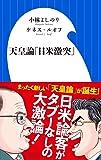 天皇論「日米激突」 (小学館新書)