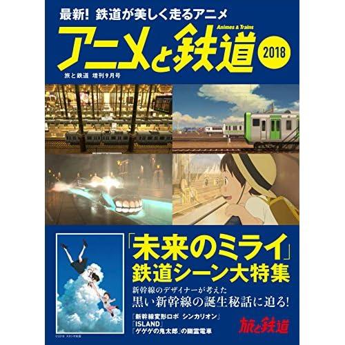 アニメと鉄道 表紙画像