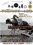 neoneo #6 ドキュメンタリーの方法