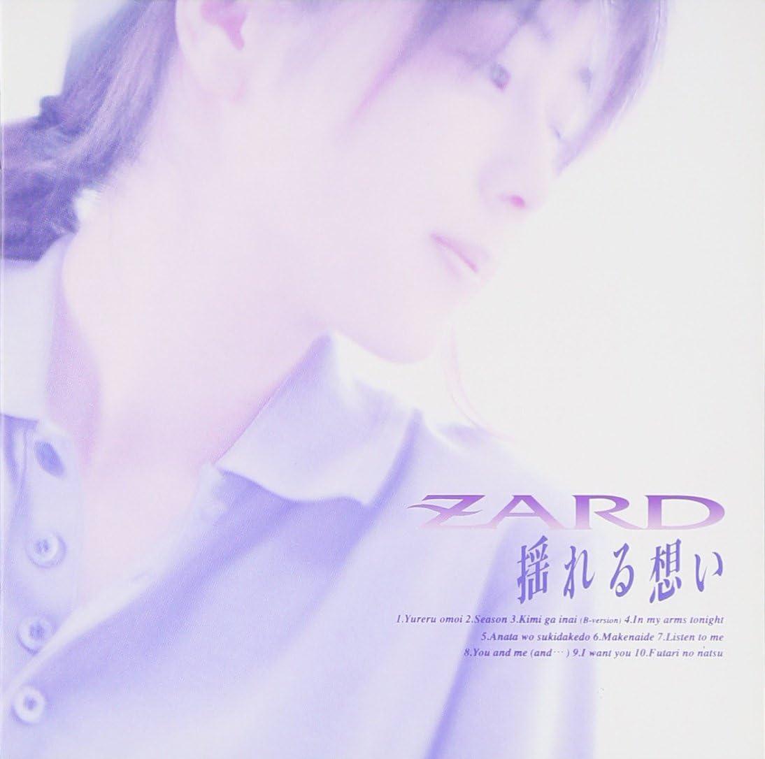 Zard アルバム