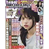 EX 大衆 2016年5月号