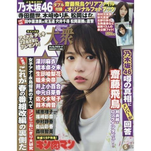 EX 大衆 2016年5月号 表紙画像
