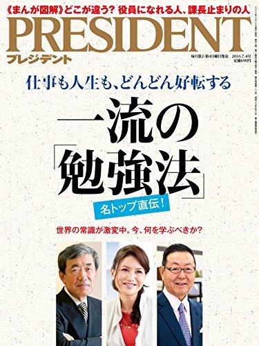 PRESIDENT (プレジデント) 2016年7/4号